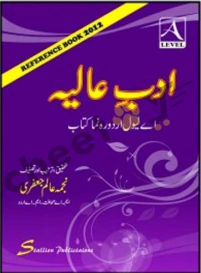 A Level Adab-E-Aliya (Urdu Reference)