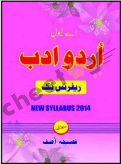 A Level Urdu Adab Reference Book