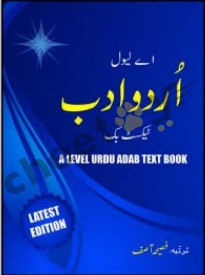A Level Urdu Adab Text Book By Fasiha Asif