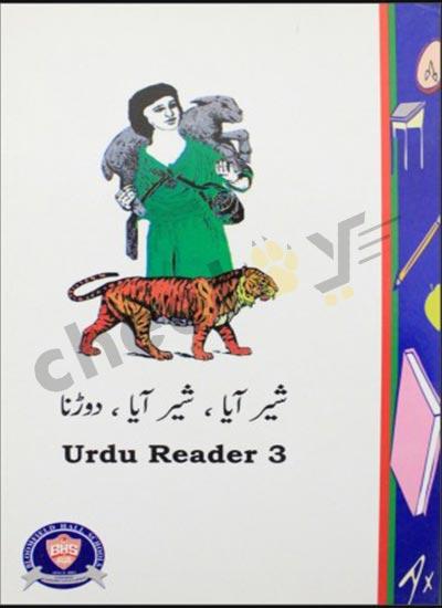 Urdu Readers 3, 3B & 3C