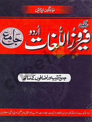 Feroz-ul-Lughat
